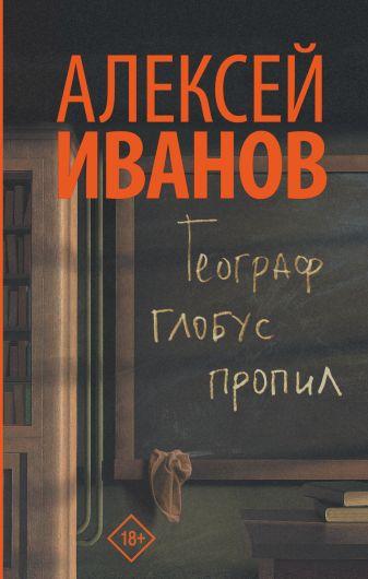 Алексей Иванов - Географ глобус пропил обложка книги