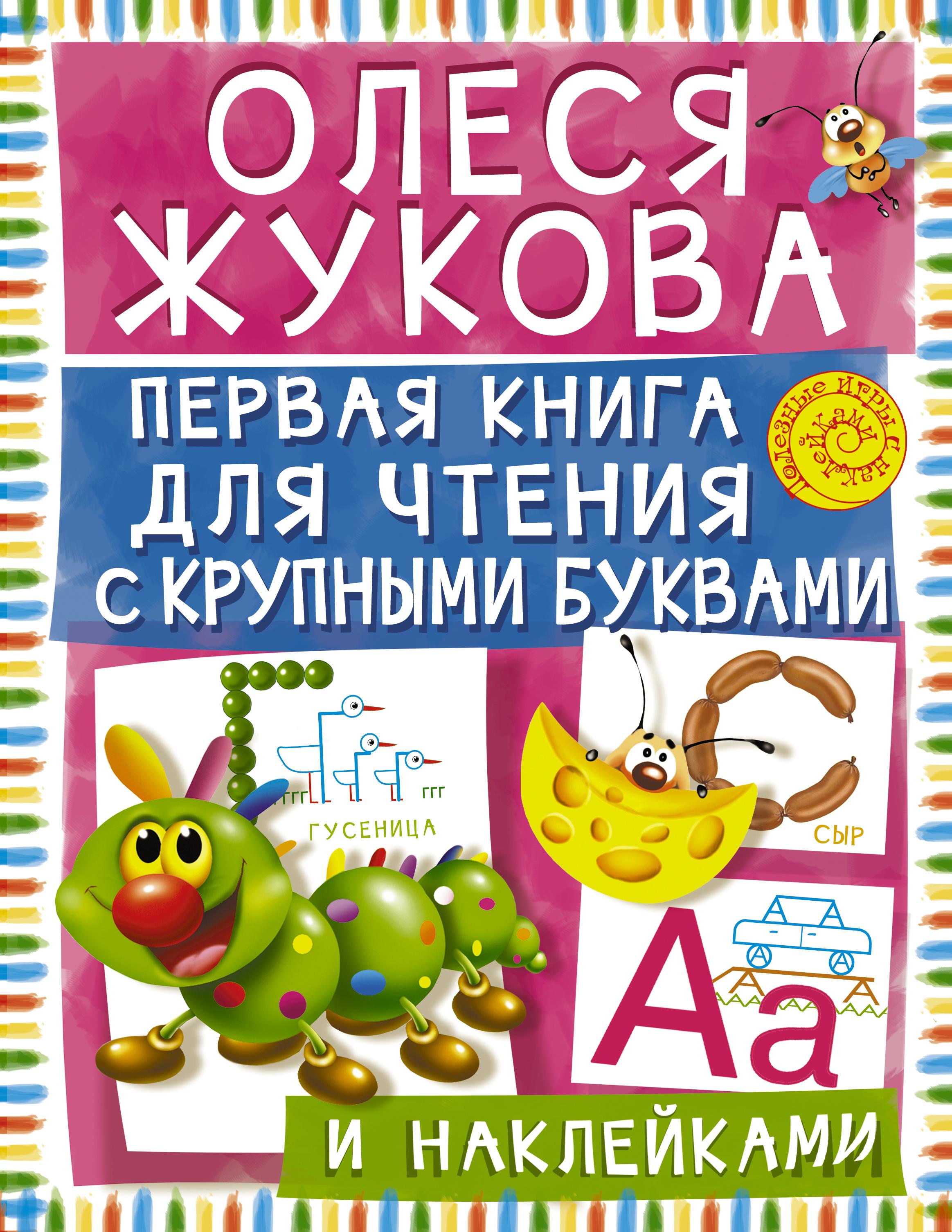 Олеся Жукова Первая книга для чтения с крупными буквами и наклейками