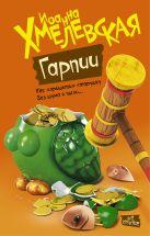 Хмелевская И. - Гарпии' обложка книги