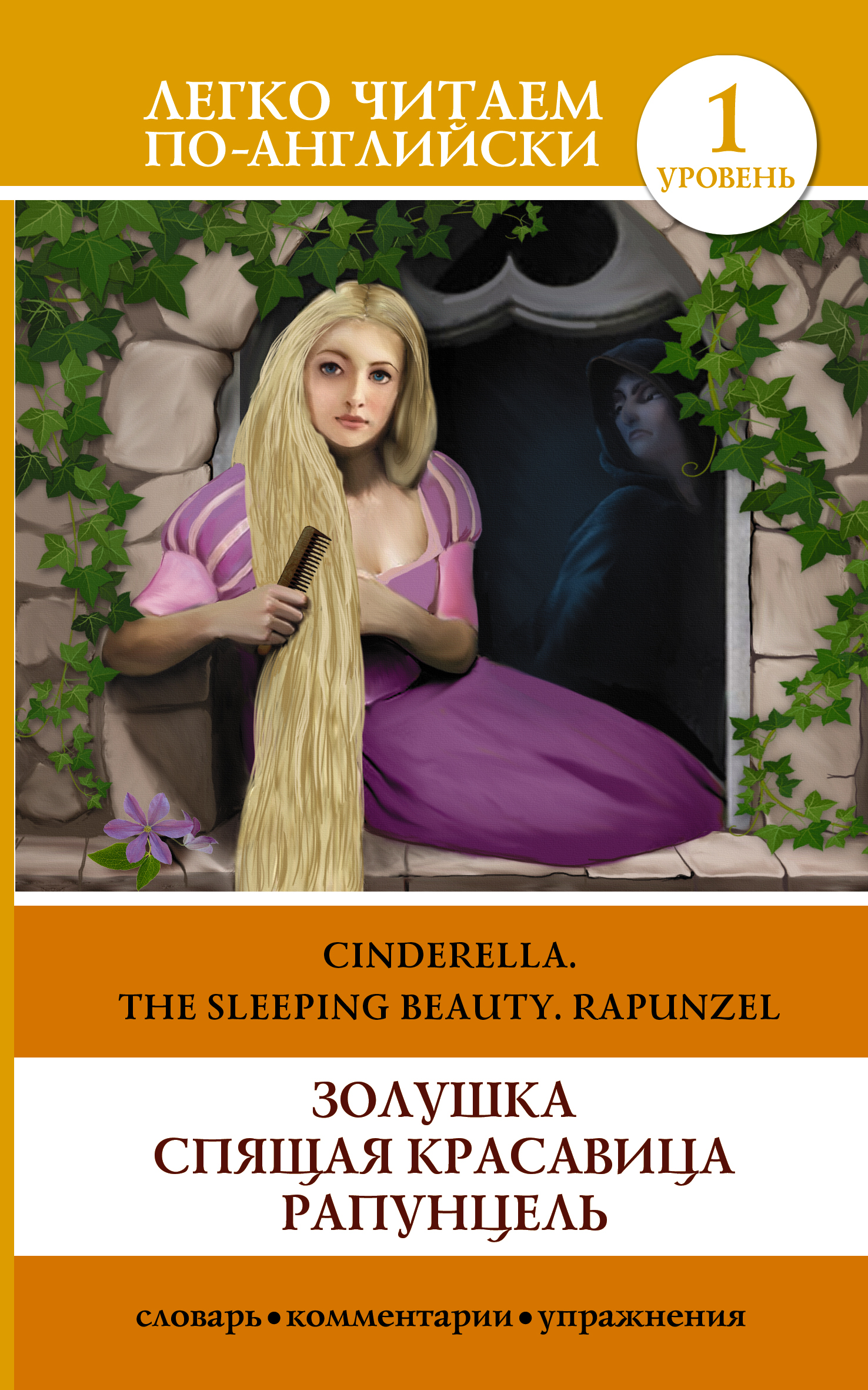 . Золушка. Спящая красавица. Рапунцель = Cinderella. The Sleeping Beauty. Rapunzel абрагин д адаптация текста золушка спящая красавица рапунцель cinderella the sleeping beauty rapunzel