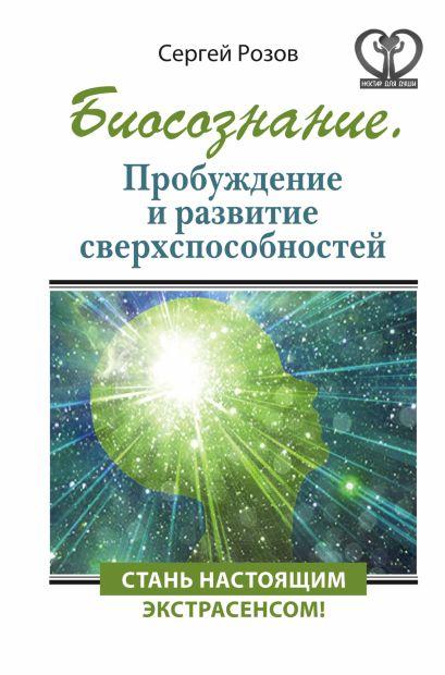 Биосознание. Пробуждение и развитие сверхспособностей - фото 1