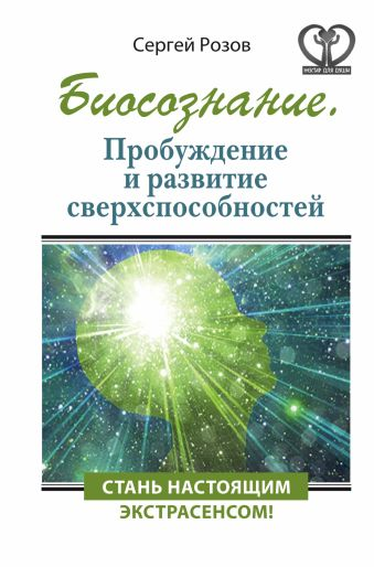Биосознание. Пробуждение и развитие сверхспособностей Розов С.П.