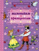 Андерсен Г.- Х.,Перро Н., Гримм Я., Гримм В. - Маленьким принцессам' обложка книги