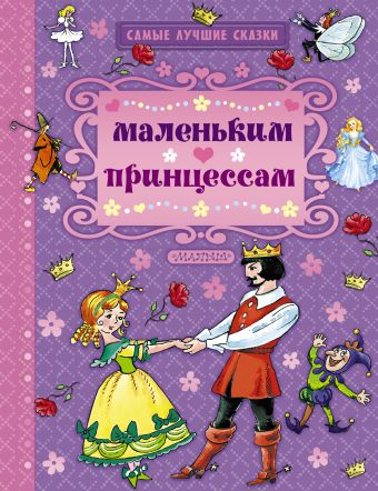 Маленьким принцессам Андерсен Г.- Х.,Перро Н., Гримм Я., Гримм В.