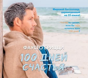 100 дней счастья (на CD диске) Брицци Ф.