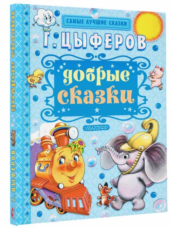Цыферов Геннадий Михайлович Добрые сказки цена 2017