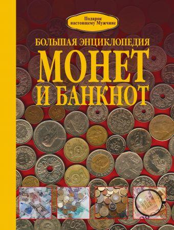Большая энциклопедия монет и банкнот Кошевар Д.В.