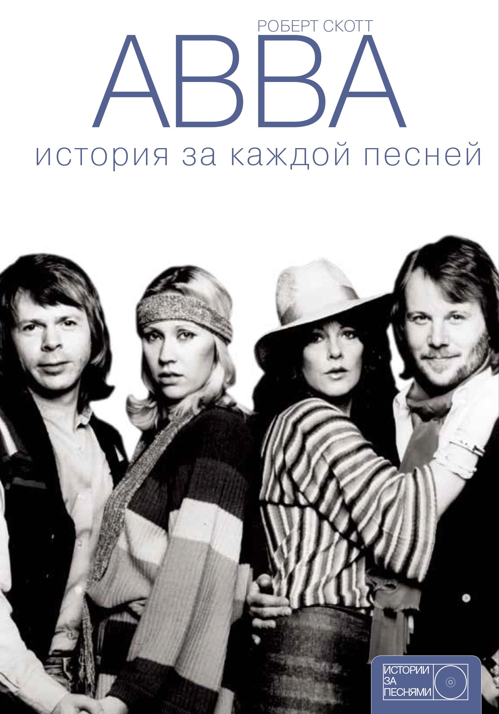 . ABBA: история за каждой песней