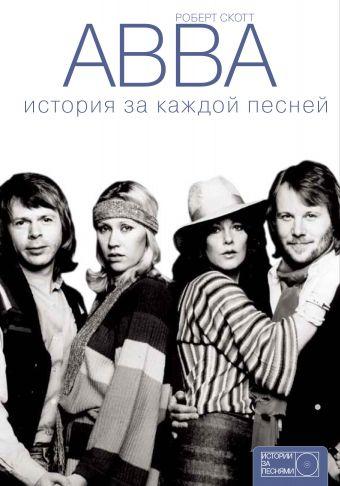ABBA: история за каждой песней .