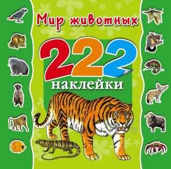 Мир животных Арянова Н.Л.