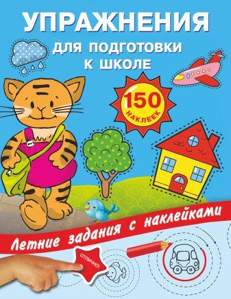 Дмитриева В.Г., Двинина Л.В. - Упражнения для подготовки к школе с наклейками обложка книги