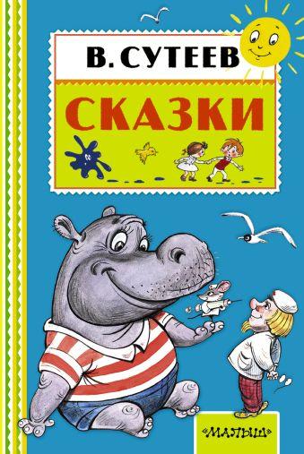 Сказки Сутеев В.Г.