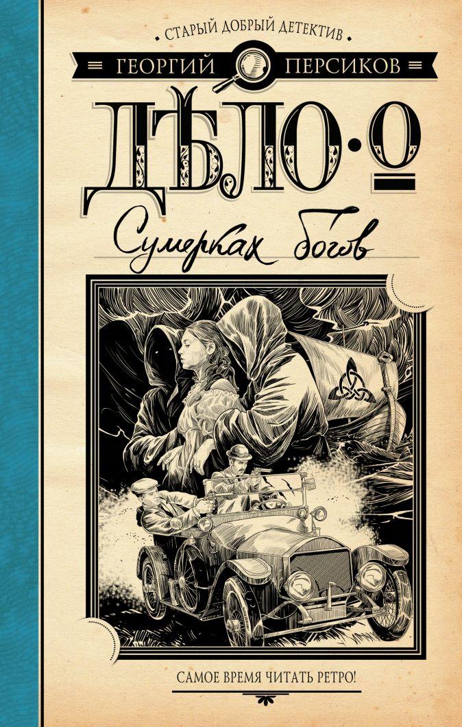 Дело о Сумерках богов Георгий Персиков