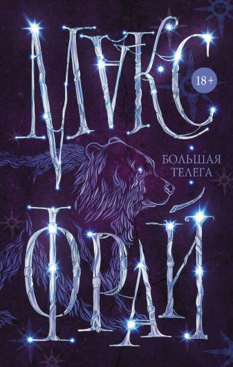 Макс Фрай - Большая телега обложка книги