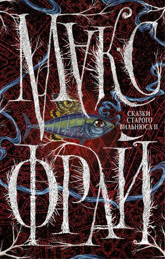 Макс Фрай - Сказки старого Вильнюса II обложка книги