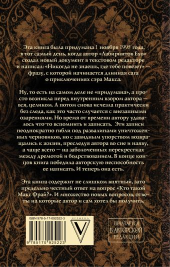 Энциклопедия мифов. А-К Макс Фрай