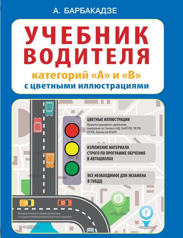 """Учебник водителя категорий """"А"""" и """"В"""" с цветными иллюстрациями Барбакадзе А.О."""