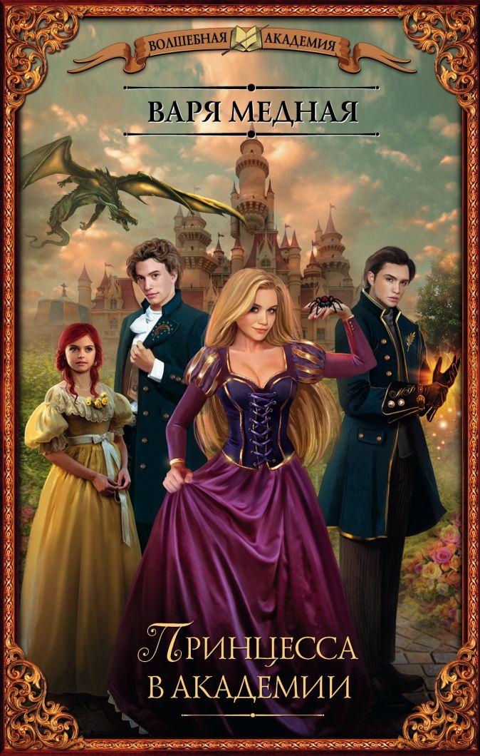 Медная В. - Принцесса в академии обложка книги