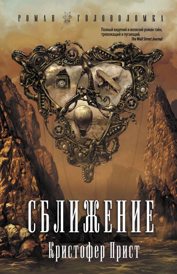 Кристофер Прист - Сближение обложка книги