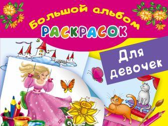 Жуковская Е.Р. - Большой альбом раскрасок для девочек обложка книги