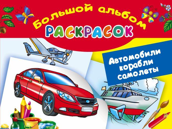 Рахманов В.А. - Автомобили, корабли, самолеты. Большой альбом раскрасок обложка книги