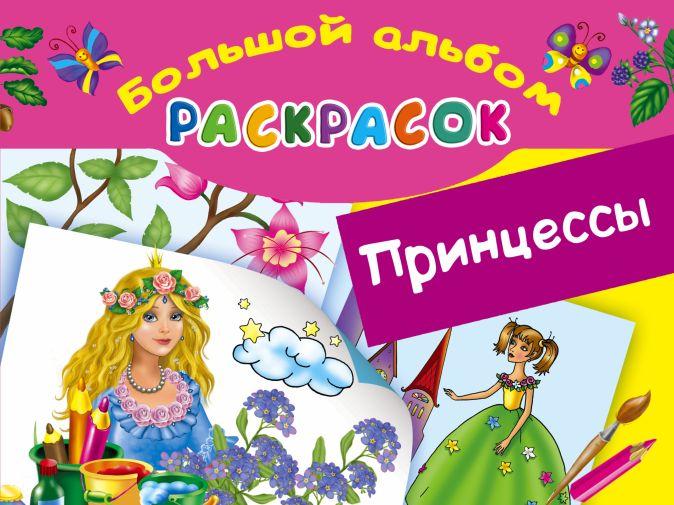 Жуковская Е.Р. - Принцессы. Большой альбом раскрасок обложка книги