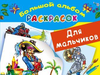 Рахманов В.А. - Большой альбом раскрасок для мальчиков обложка книги