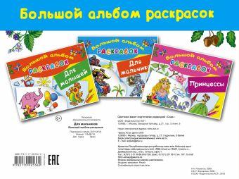 Большой альбом раскрасок для мальчиков Рахманов В.А.