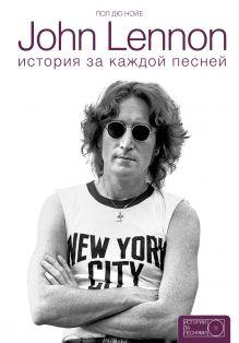 John Lennon: история за песнями