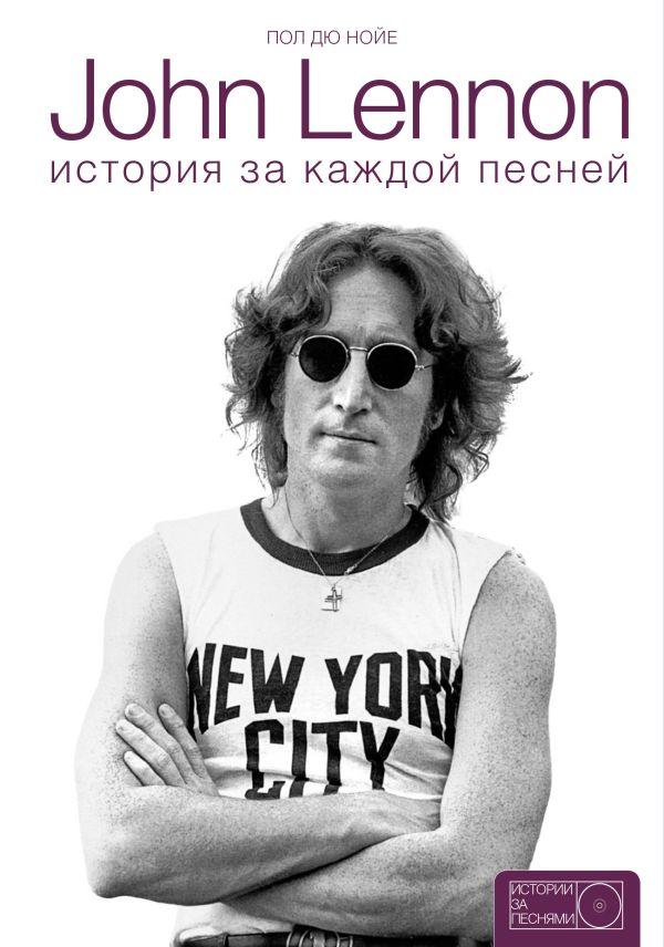 Фото - Дю Нойер Пол John Lennon: история за песнями доэни д radiohead история за каждой песней