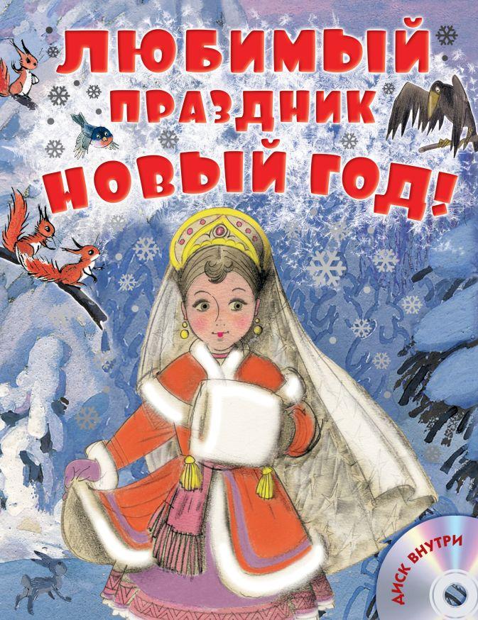 Маршак С., Сутеев В., Успенский Э. - Любимый праздник Новый год! + CD обложка книги