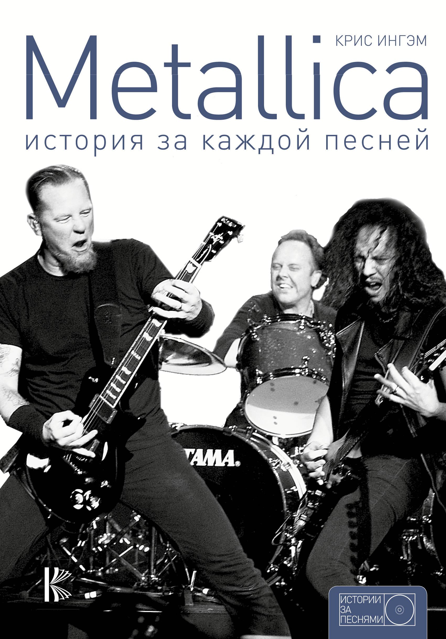 Крис Ингам Metallica: история за каждой песней metallica death magnetic cd