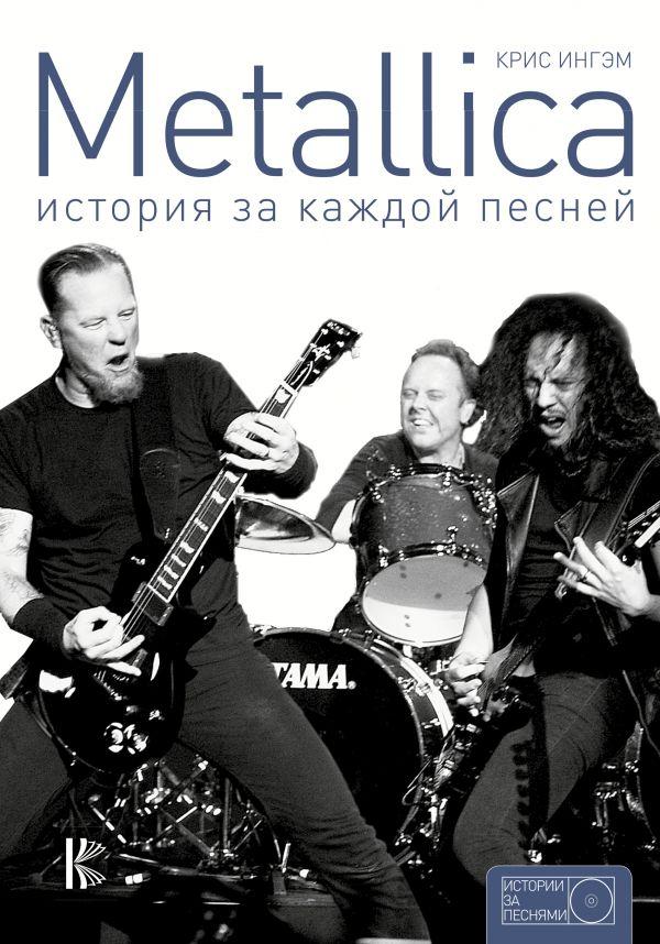 Ингам Крис Metallica: история за каждой песней цена и фото