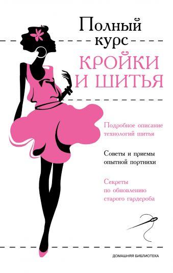 Полный курс кройки и шитья Попова И.А., Реус М.В.