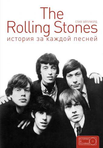 The Rolling Stones: история за каждой песней .
