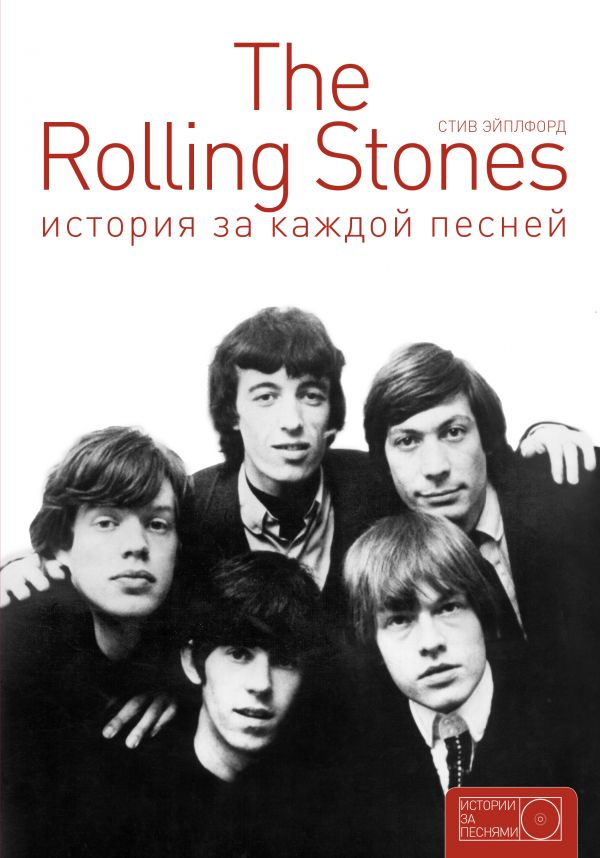 . The Rolling Stones: история за каждой песней the rolling stones the rolling stones black and blue