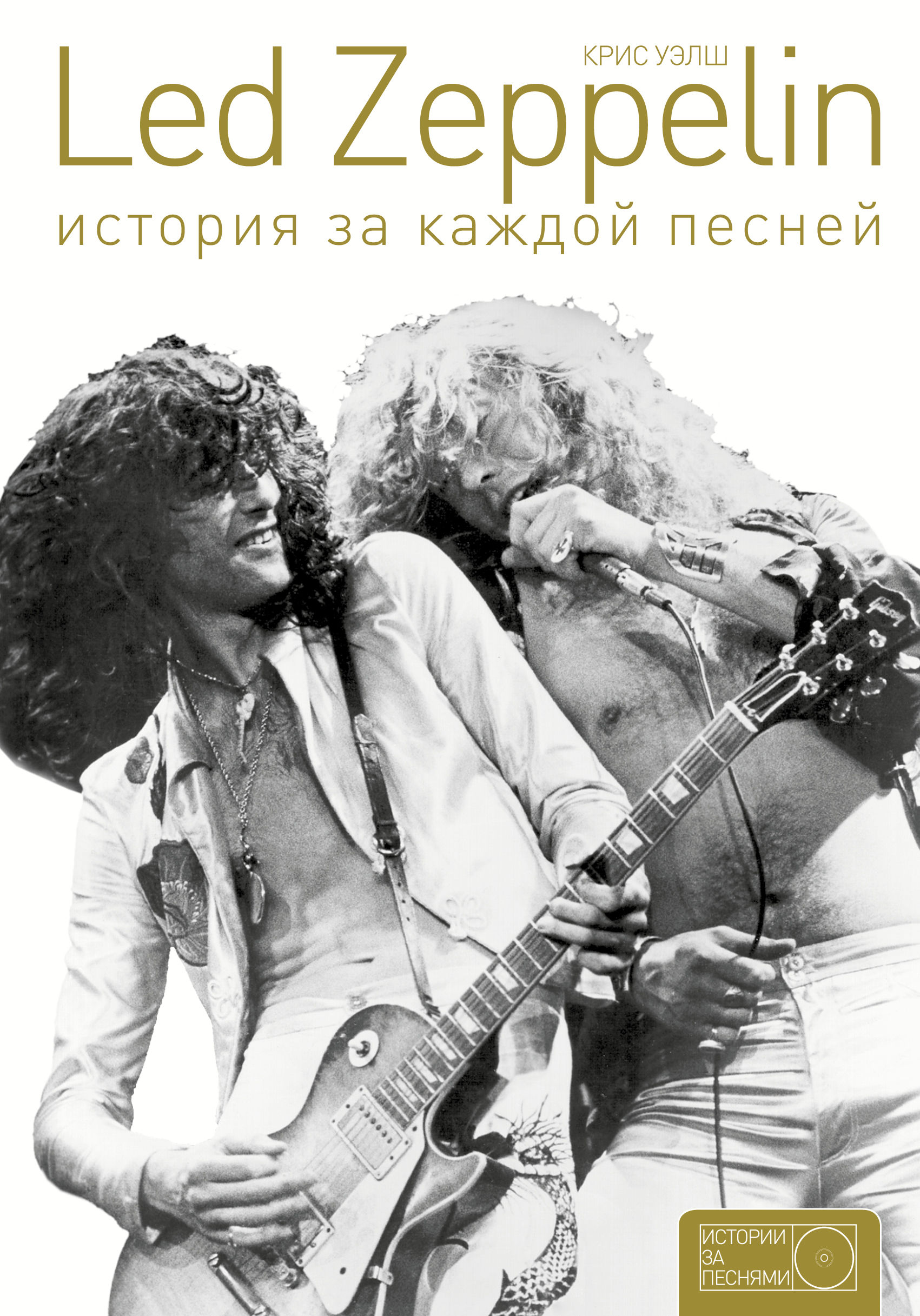 Уэлш Крис Led Zeppelin: история за каждой песней cd led zeppelin the complete bbc sessions deluxe