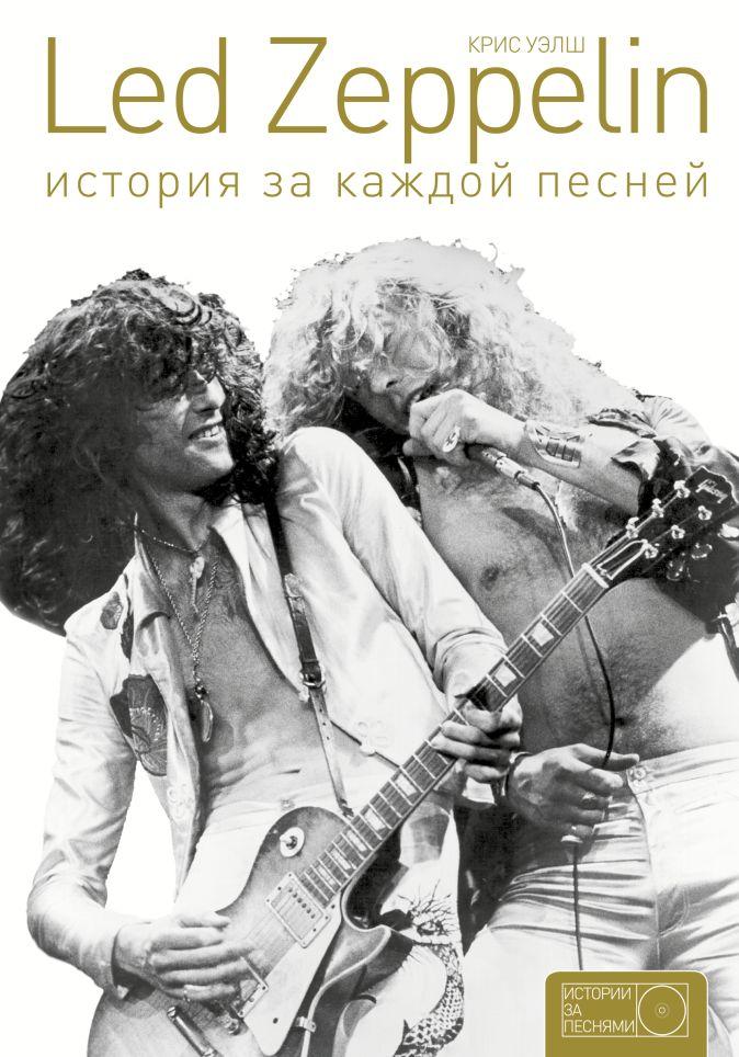 Крис Уэлш - Led Zeppelin: история за каждой песней обложка книги