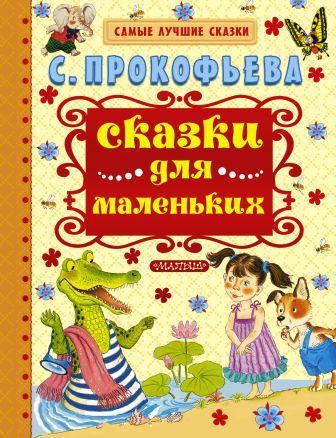 Прокофьева С.Л. - Сказки для маленьких обложка книги