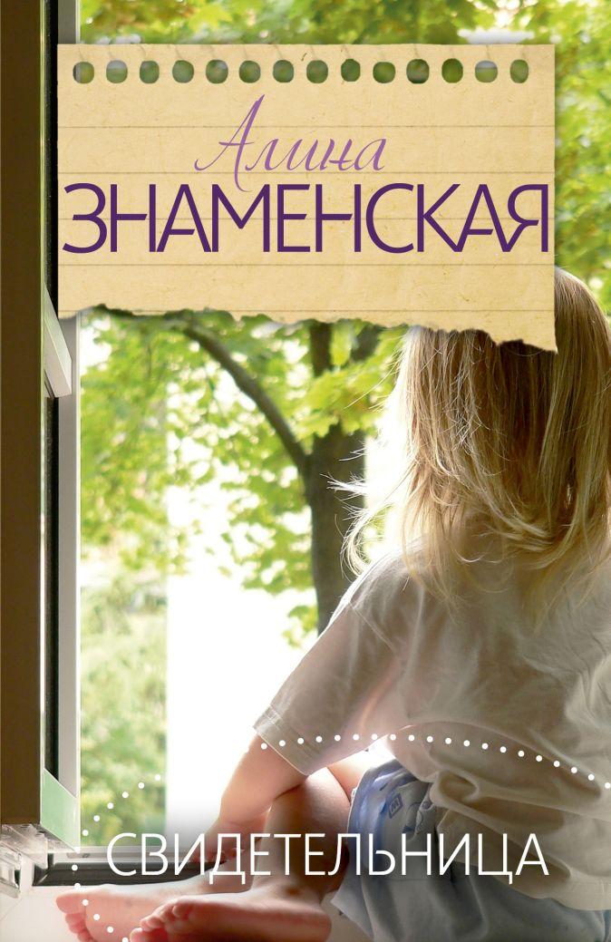 Знаменская А. - Свидетельница обложка книги