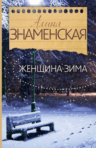 Алина Знаменская - Женщина-зима обложка книги