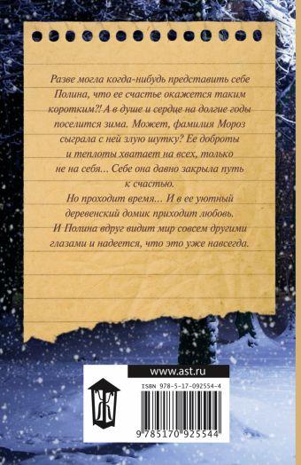 Женщина-зима Знаменская А.