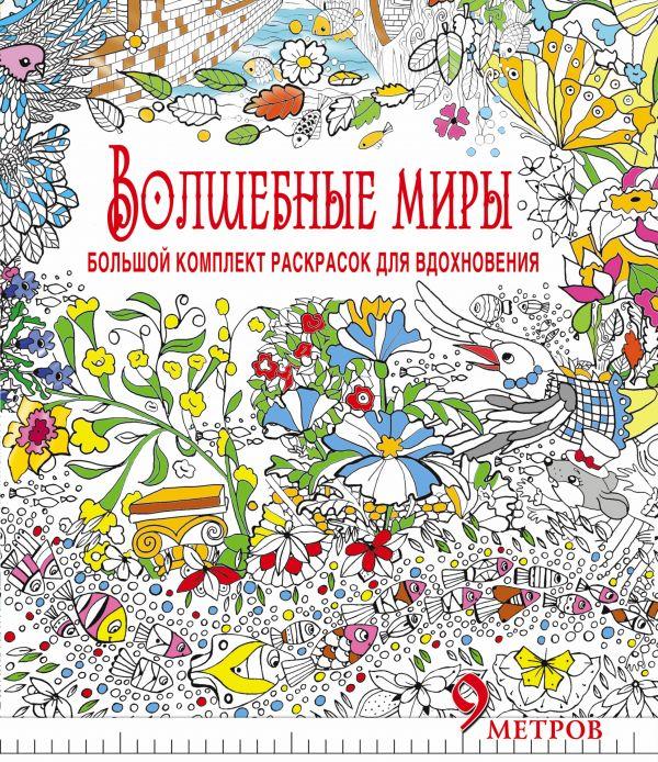 Волшебные миры. Большой комплект раскрасок для вдохновения (Комплект из 6-ти раскрасок в суперобложке ) Горбунова И.В., Чувашева Н.В.