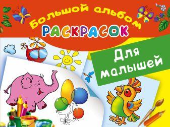 Двинина Л.В. - Большой альбом раскрасок для малышей обложка книги