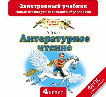 Кац Э.Э. - Литературное чтение. 4 класс. Электронный учебник (CD) обложка книги