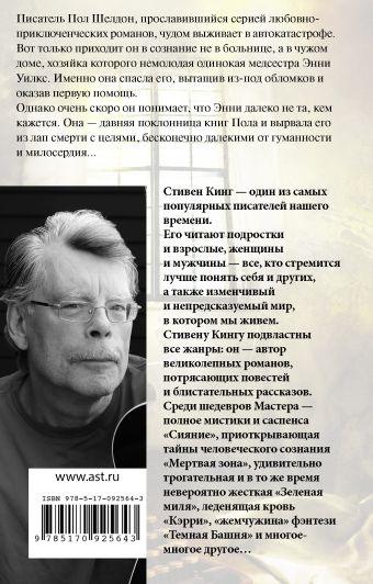 Мизери Стивен Кинг