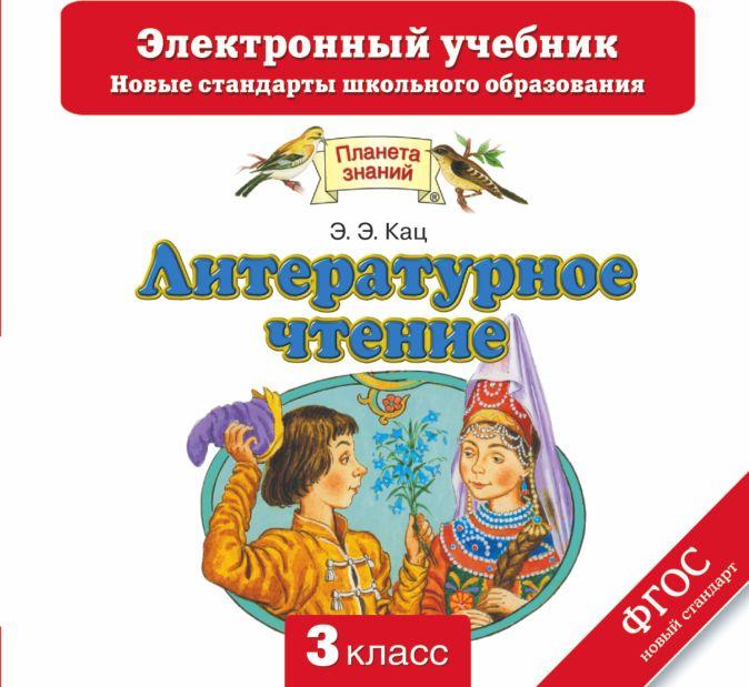 Литературное чтение. 3 класс. Электронный учебник (CD) Кац Э.Э.