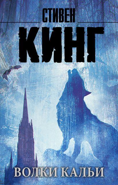 """Волки Кальи: из цикла """"Темная Башня"""" - фото 1"""