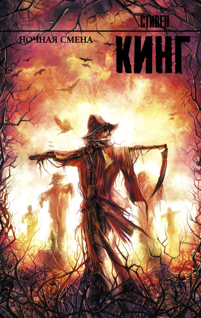 Стивен Кинг - Ночная смена обложка книги