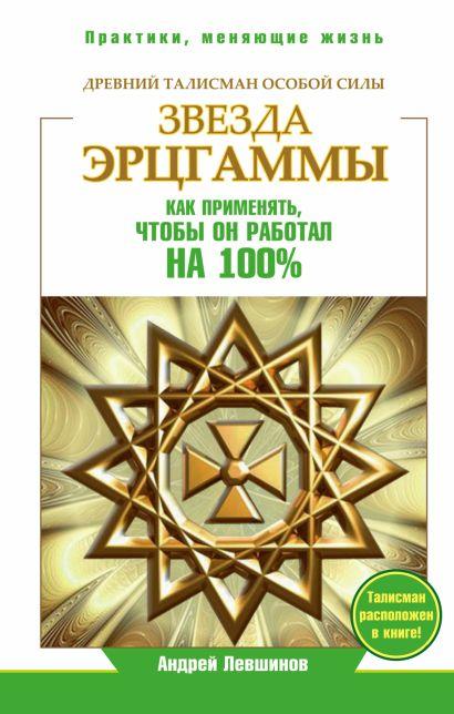 Звезда Эрцгаммы. Древний талисман особой силы.Как применять, чтобы он работал на 100% - фото 1